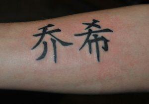 scritta ideogrammi tatuaggi